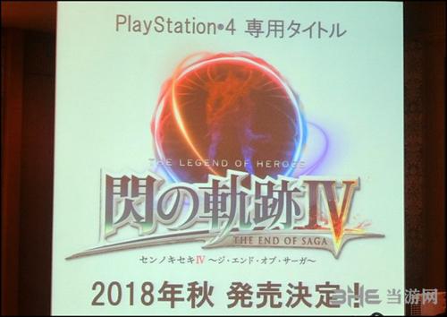完结篇!游戏《闪之轨迹4》2018秋发售决定