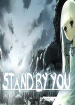 站在你身边(Stand by you)破解版