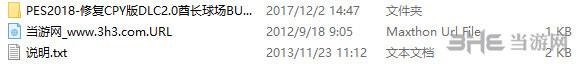 实况足球2018修复CPY版DLC2.0酋长球场BUG补丁截图2
