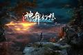 《神舞幻想》怎么玩 游戏试玩视频一览