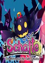 魔女与虚伪之影(Schatte)破解版