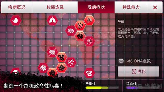 瘟疫公司中文破解版截�D1