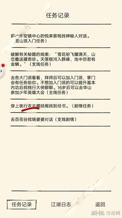 暴走英雄坛藏经阁经书图片2