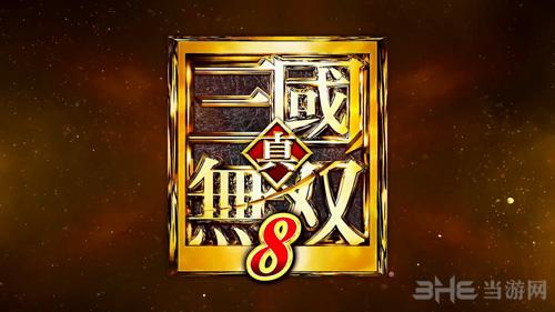 真三游戏图片6