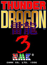 雷龙3(Thunder Dragon 3)街机版
