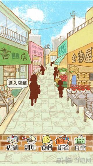 洋果子店ROSE破解版截图3