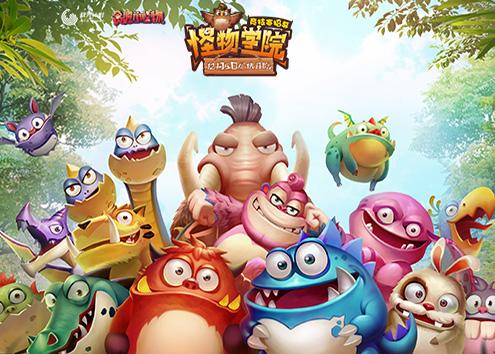 《贪吃小怪物》不删档开启 12月5日尽情开吃