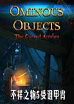 不祥之物5:诅咒之甲(Ominous Objects 5 The Cursed Armors)汉化中文典藏版