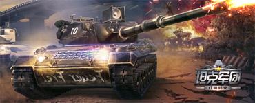 玩家总结《坦克军团:红警归来》新手教程!