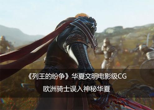 列王的纷争华夏文明电影CG 欧洲骑士误入神秘华夏