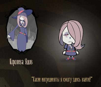 饥荒联机版小巫女苏西曼芭芭拉人物MOD截图1