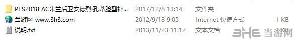 实况足球2018 AC米兰后卫安德烈・孔蒂面部补丁截图1