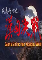 戎马丹心:汉匈决战(Gloria Sinica: Han Xiongnu Wars)steam版