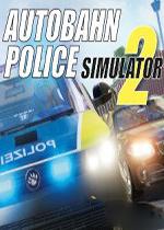 高速公路交警模�M2(Autobahn Police Simulator 2)PC破解版v1.0.26