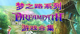 梦之路系列游戏合集