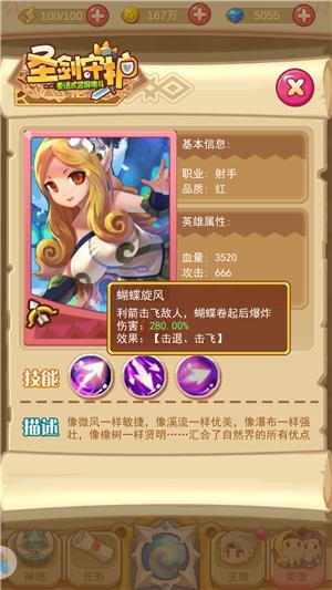 圣剑守护截图2