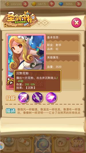 圣剑守护截图3