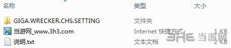 千兆破坏者中文设置文件截图1