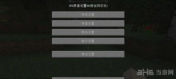我的世界1.9.4 RPG界面MOD截图0