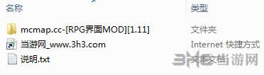 我的世界1.11RPG界面MOD截图4