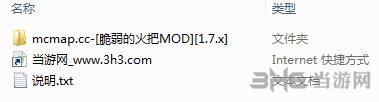 我的世界1.7.2脆弱的火把MOD截图5