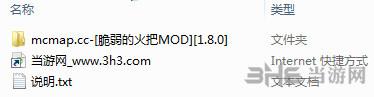 我的世界1.8.0脆弱的火把MOD截图5