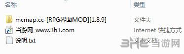 我的世界1.8.9RPG界面MOD截图4