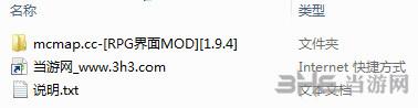 我的世界1.9.4 RPG界面MOD截图4