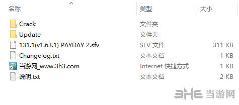 收获日2 131.1升级档+未加密补丁截图2
