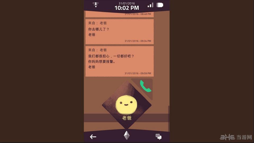 手机疑云简体汉化补丁截图0