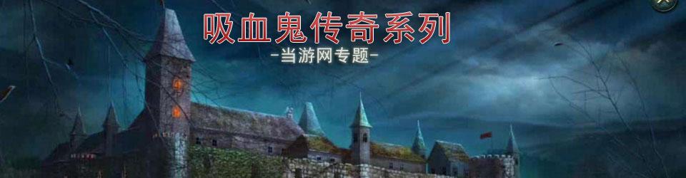 吸血鬼传奇系列_吸血鬼传奇游戏下载_吸血鬼传奇全集_当游网