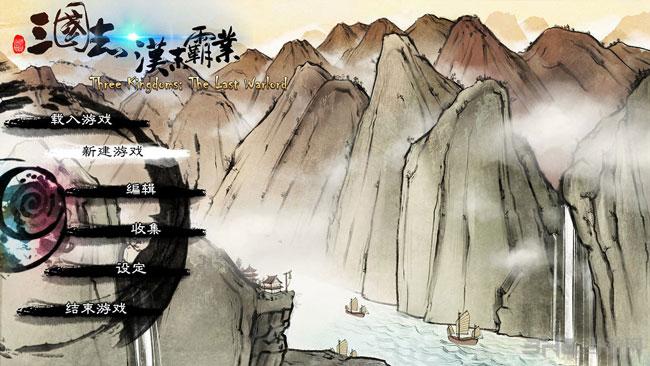 三国志:汉末霸业截图0
