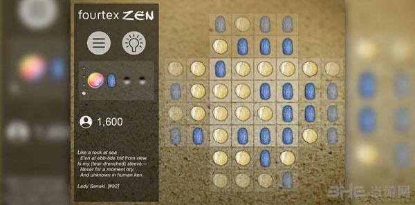 Fourtex Zen截图1