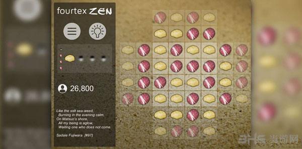 Fourtex Zen截图2