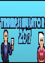 川普模拟器2017(Trump Simulator 2017)硬盘版