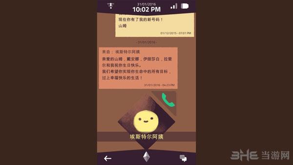 手机疑云截图2