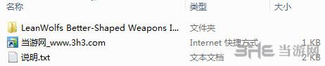 上古卷轴5更好的原版武器MOD截图6