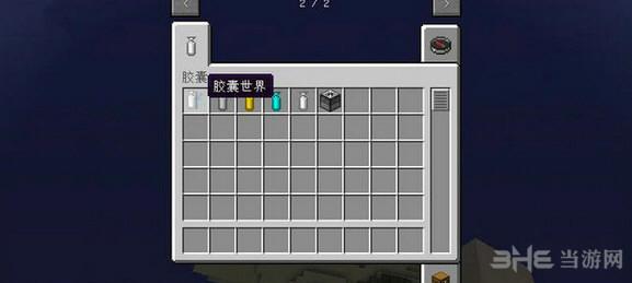 我的世界1.9胶囊世界MOD截图3