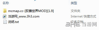 我的世界1.9胶囊世界MOD截图4