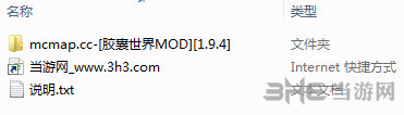 我的世界1.9.4胶囊世界MOD截图4