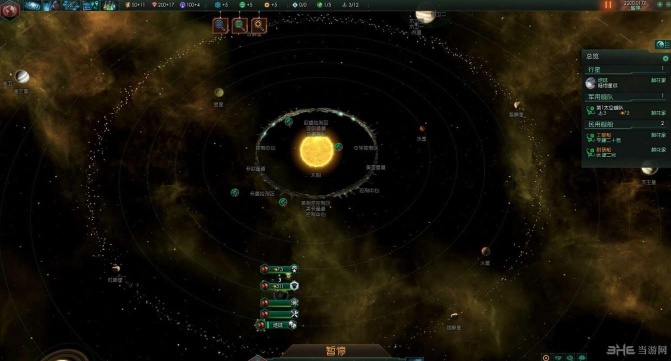 群星v1.2.5太阳系圆环初始星球MOD截图1