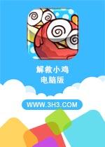 解救小鸡电脑版(gochicken)中文版v1.0.6