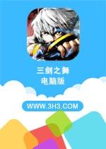 三剑之舞电脑版中文版v5.3.9