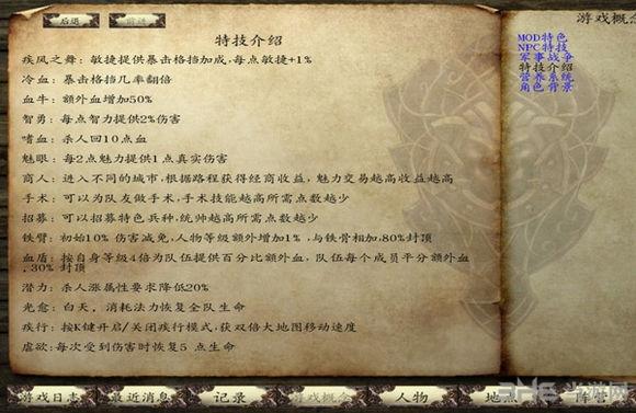骑马与砍杀战团英雄传说-朱红之恋MOD截图1