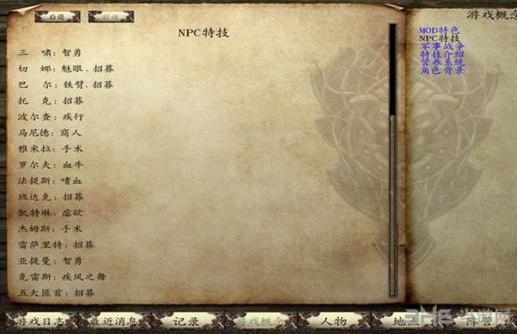 骑马与砍杀战团英雄传说-朱红之恋MOD截图3