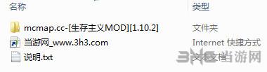 我的世界1.10.2生存主义MOD截图5