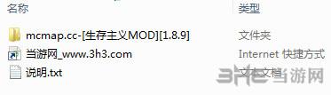 我的世界1.8.9生存主义MOD截图5
