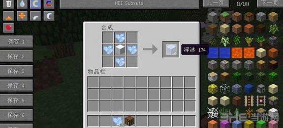 我的世界1.7.10冰碎片MOD截图1