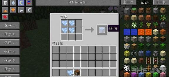 我的世界1.7.10冰碎片MOD截图0