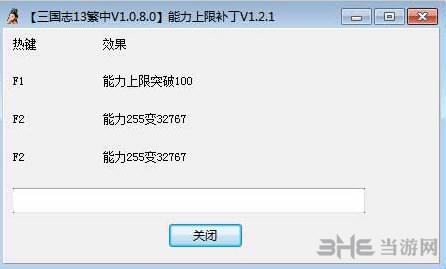 三国志13 v1.0.8能力上限修改器截图0